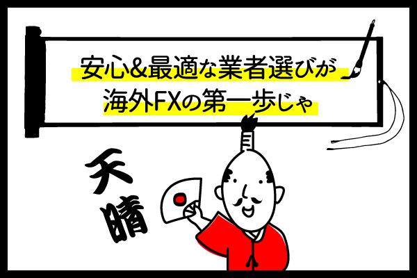 しっかり見極めれば海外FXで安全に取引できるのアイキャッチ画像