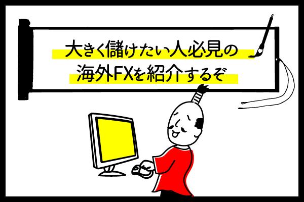 ハイレバトレードができるおすすめの海外FX業者のアイキャッチ画像