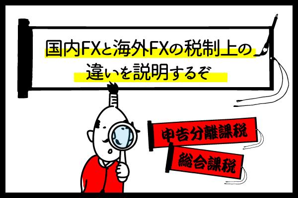 国内FXと海外FXの税制のアイキャッチ画像