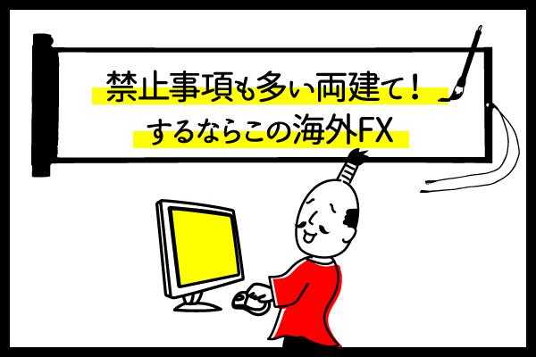 当サイトおすすめの両建て可能な海外FX業社のアイキャッチ画像