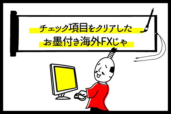 当サイトがおすすめする優良海外FX業社のアイキャッチ画像