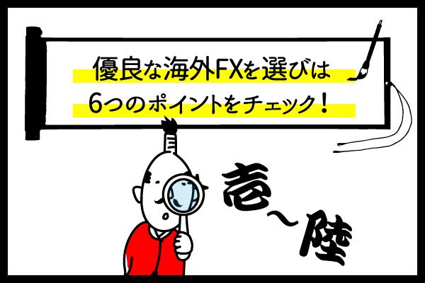 正しい海外FX業者の選び方を伝授!のアイキャッチ画像