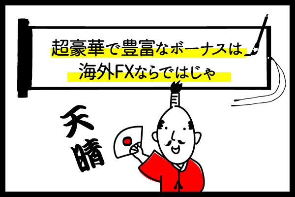 海外FXが提供するボーナスのアイキャッチ画像