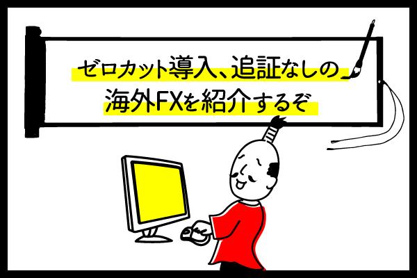 海外FXならほとんどの業者が追証なし・ゼロカットシステムを採用のアイキャッチ画像