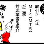 海外FXの取引ツールはMT4(MT5)が主流!対応業者も紹介のアイキャッチ画像