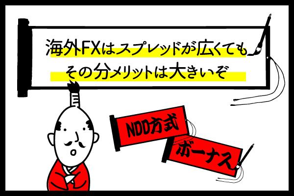 海外FXは国内FXに比べてスプレッドは高めのアイキャッチ画像