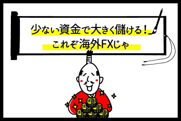 海外FX最大の魅力であるハイレバトレードの利点のアイキャッチ画像
