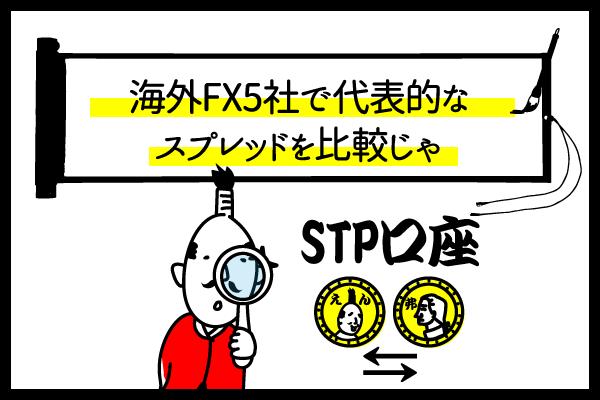 海外FX業社5社スタンダード口座のメイン通貨スプレッドを比較のアイキャッチ画像