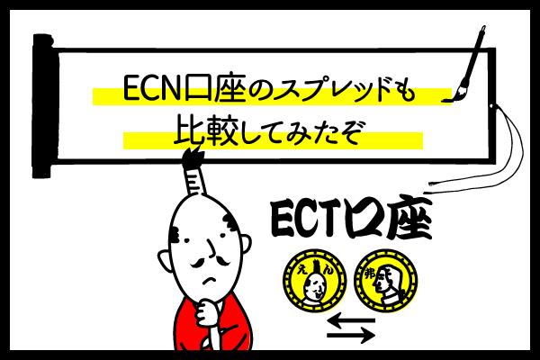 海外FX業社5社ECN口座のメイン通貨スプレッドを比較のアイキャッチ画像