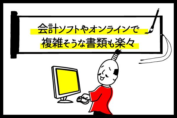 確定申告に必要な書類と書き方のアイキャッチ画像