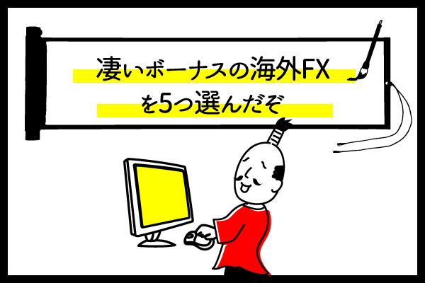 豪華ボーナスを提供するおすすめの海外FX業者5選!のアイキャッチ画像