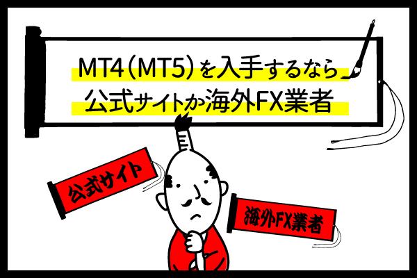 MT4(MT5)の入手方法のアイキャッチ画像