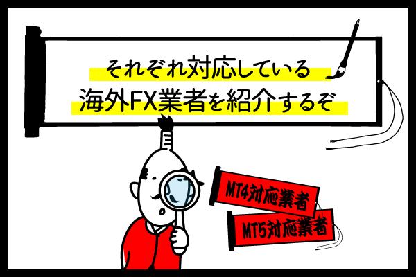 MT4(MT5)対応の海外FX業社のアイキャッチ画像