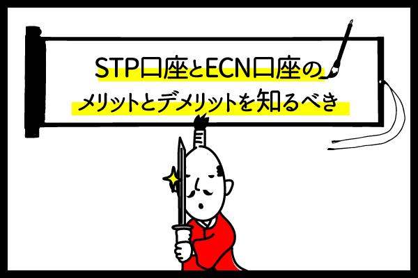 STP口座とECN口座のアイキャッチ画像