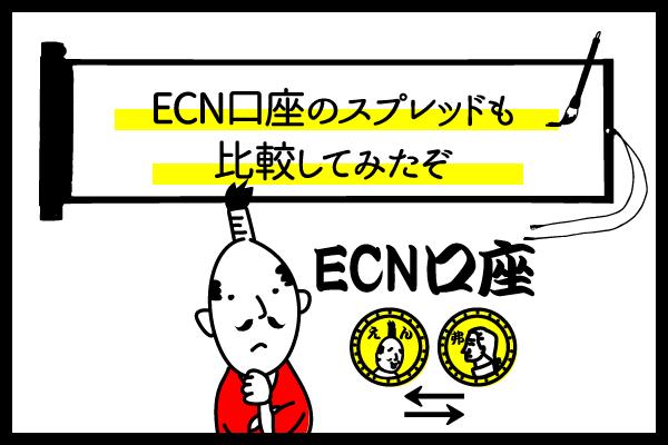 海外FX業社5社で比較!ECN口座のメイン通貨スプレッドのアイキャッチ画像